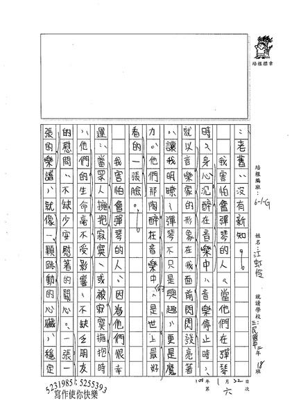 99WG306江虹伶 (2).jpg