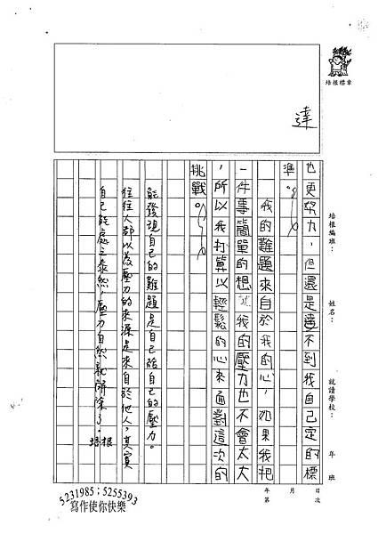 100W4404黃郁潔 (2).jpg