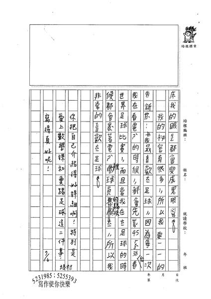99TMW01蕭唯言 (2).jpg