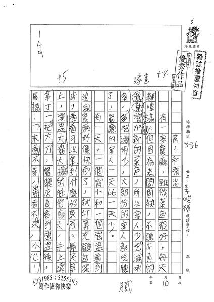 99W6210李峻禎 (1).jpg