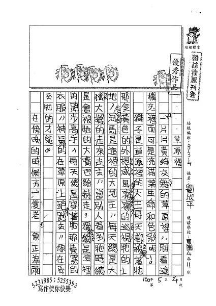 100W4407劉欣平 (1).jpg