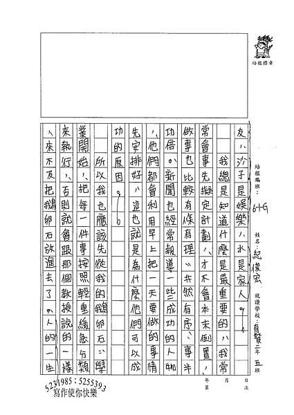 99WG401紀俊宏 (3).jpg