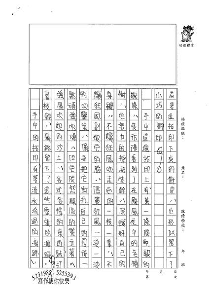 99WA107鄭薏軒 (2).jpg