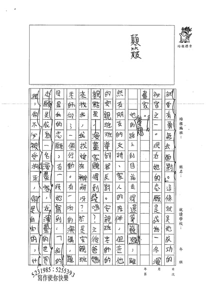 99W6103江宜潔 (2).jpg