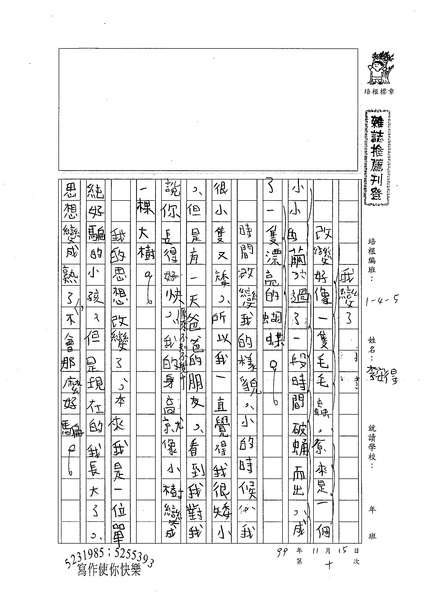 99W5210李安得 (1).jpg