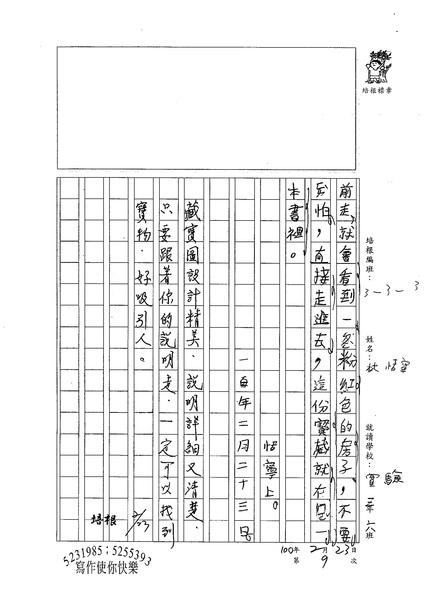 99W3309林恬寧 (3).jpg