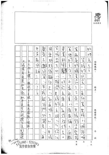 99WG302黃加宜 (2).jpg