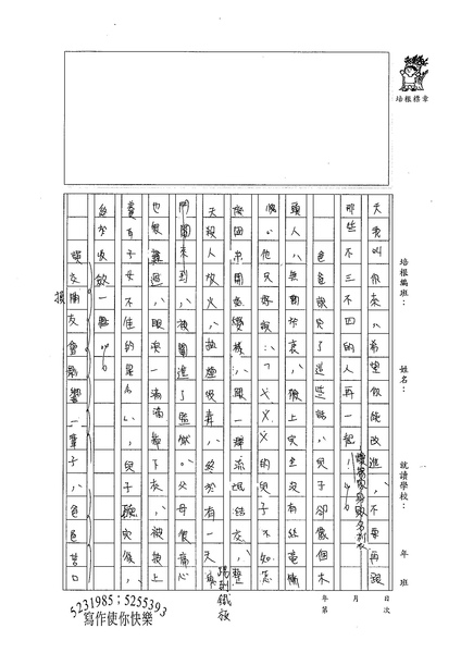 99WG108傅靖珈 (2).jpg