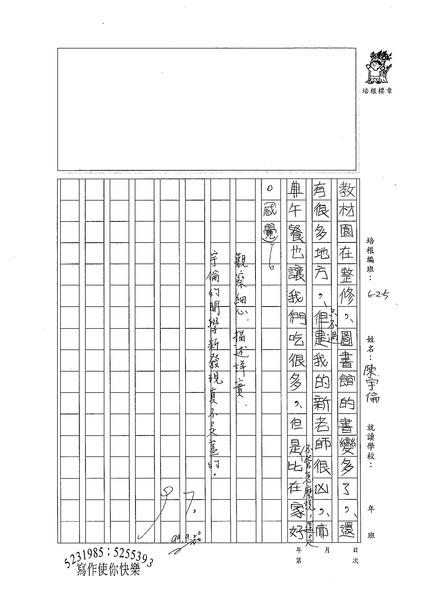 99W5202陳宇倫 (3).jpg