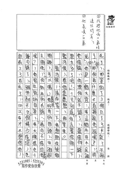 99WG308黃瀚 (2).jpg
