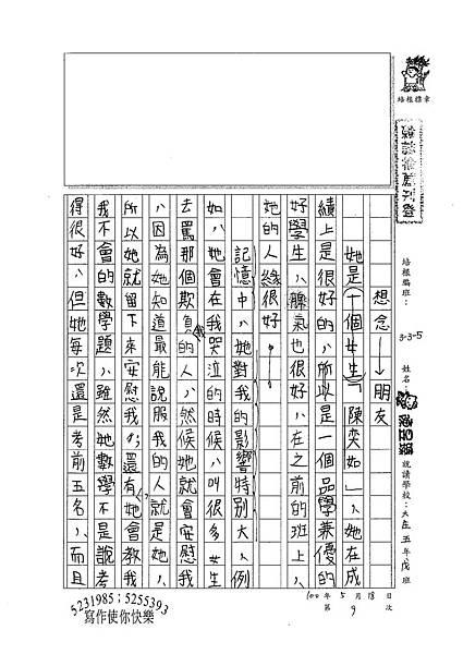 100W5409陳昱臻 (1).jpg