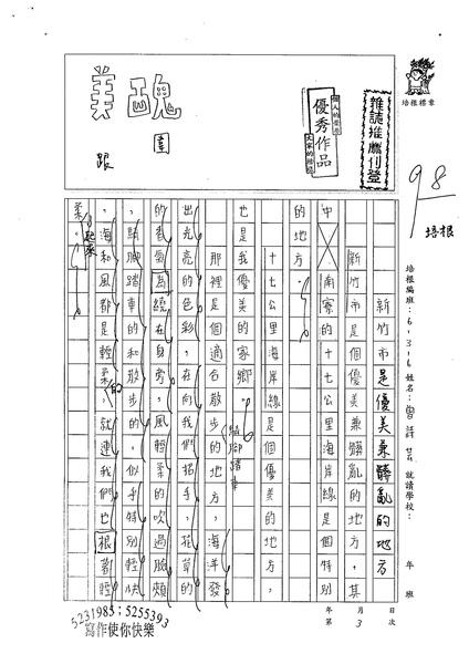 99W6203曾詩芸 (1).jpg