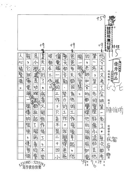 99W6106陳維昕 (1).jpg