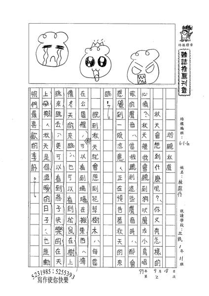 99WG202林庭予 (1).jpg