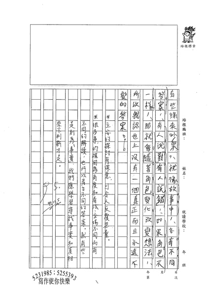 99W5208楊立安 (3).jpg
