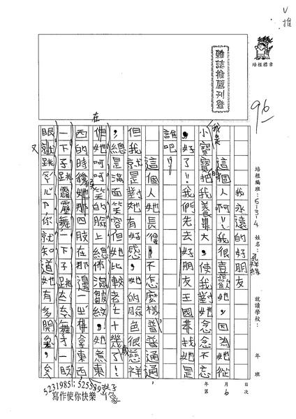 99W4106孔祥緣 (1).jpg