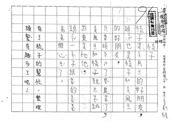 99W2103李軒綾 (1).jpg
