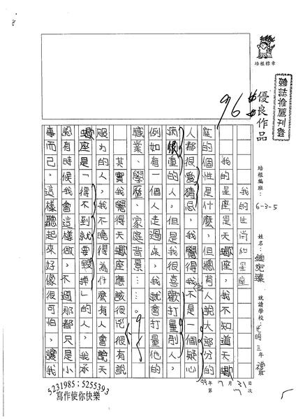 99W5107鍾宛臻 (1).jpg