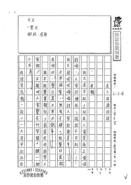 100WA407曾子芸 (1).jpg
