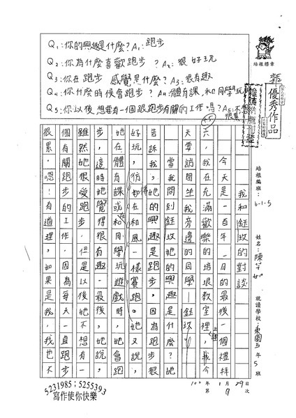 99W5307陳芊如 (1).jpg