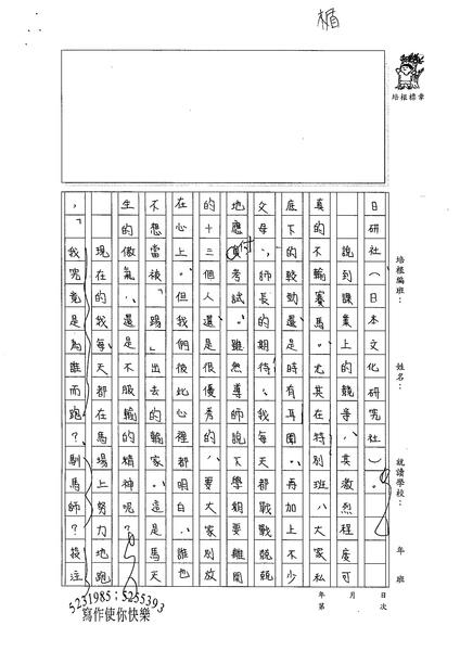 99WE203張若瑜 (3).jpg
