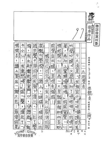 100W3407孫懿貞 (1).jpg