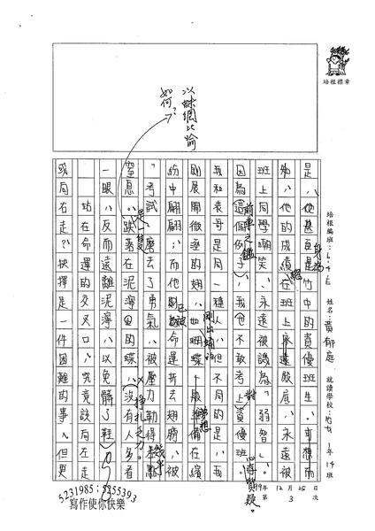99WE303黃郁庭 (3).jpg