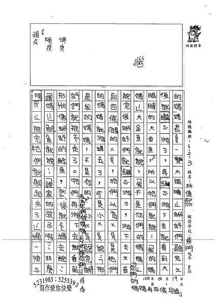 100W3401林倢熙 (2).jpg