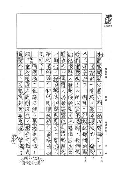 99W5209彭子珊 (2).jpg