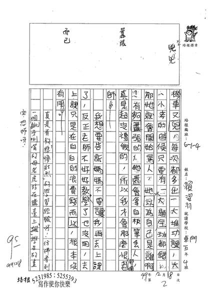 99W5302賴姿羽 (2).jpg