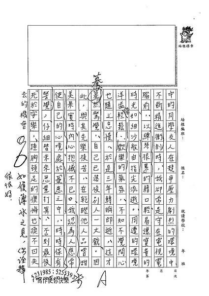 100WE406游季庭 (3).jpg
