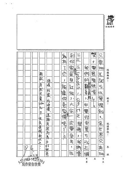 100W5403林宸瑋 (3).jpg