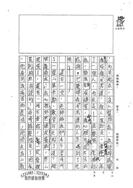 100W5408蔡秉勳 (2).jpg