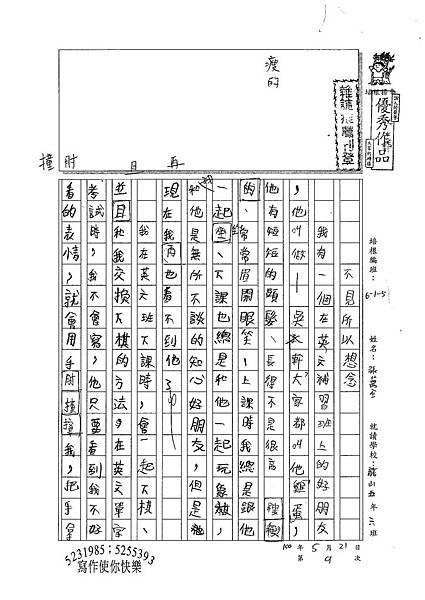 100W5409張萬全 (1).jpg