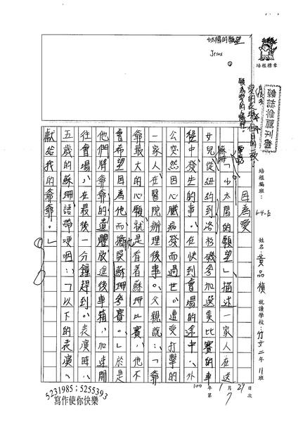 99WE307黃品禎 (1).jpg
