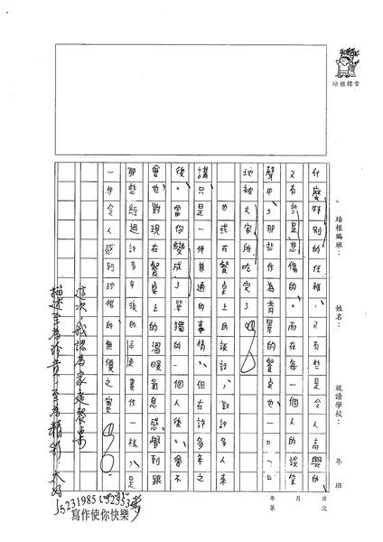 99WE304黃國祐 (3).jpg