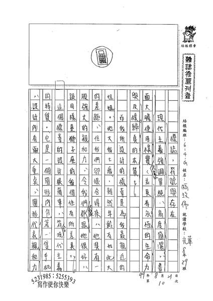 99WG110柯玟予 (1).jpg