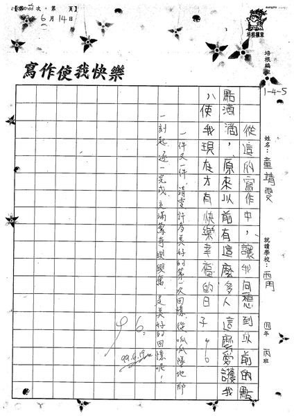 99W5102童靖雯 (3).jpg