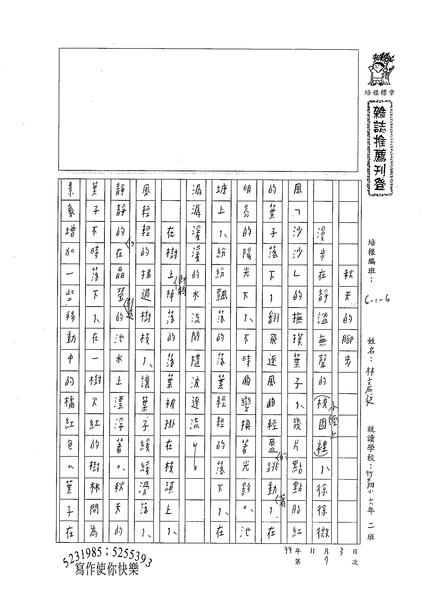 99W6207林彥廷 (1).jpg