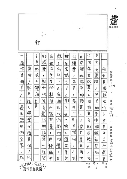 99W4105謝沄澐 (3).jpg