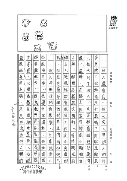 99WG202林庭予 (2).jpg
