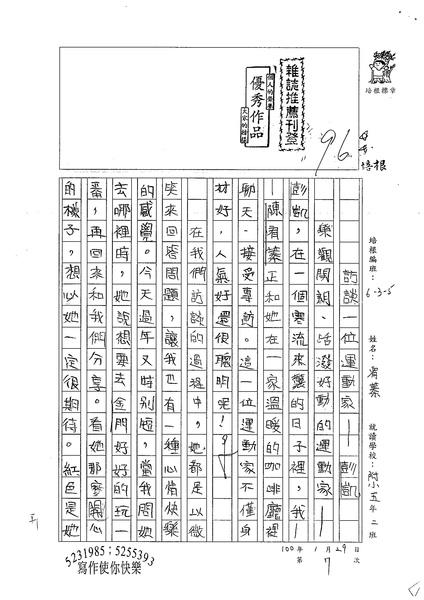 99W5307陳宥蓁 (1).jpg