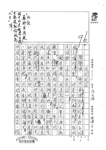 99W5202馮天揚 (1).jpg