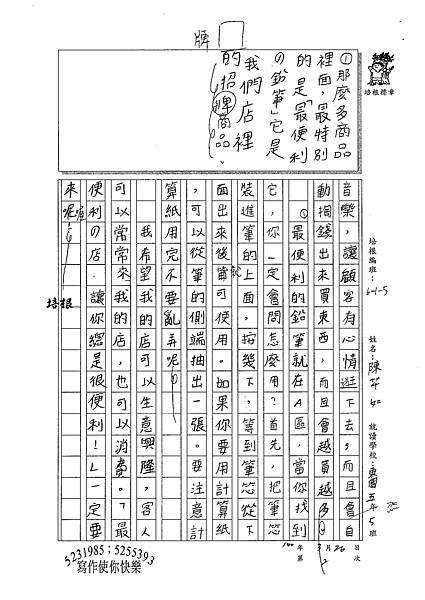 100W5402陳芊如 (2).jpg