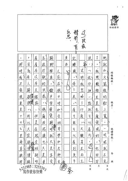 99WE108唐文駿 (2).jpg