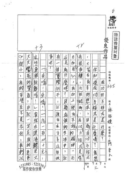 99W6103林祐婕 (1).jpg