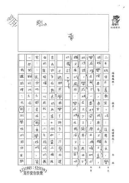 99W5202蔡筠孜 (2).jpg