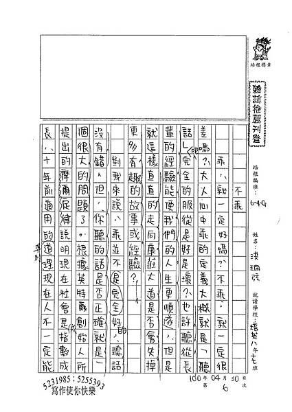 100WG406洪珮弦 (1).jpg