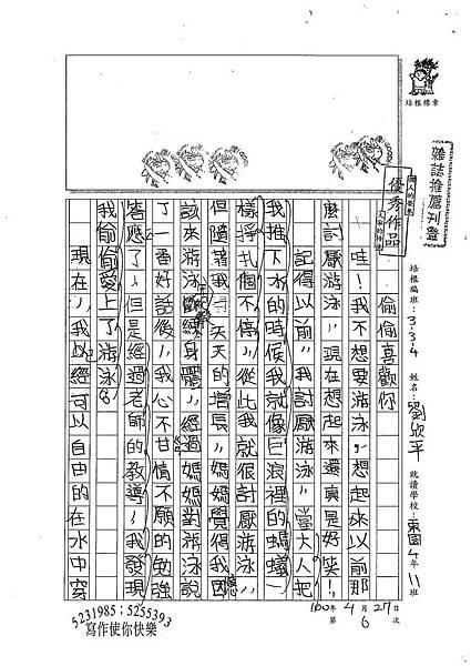 100W4406劉欣平 (1).jpg