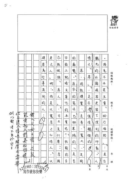 99WE210張若瑜 (3).jpg